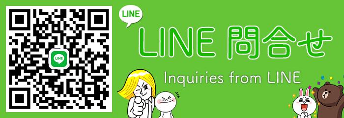 LINE応募02